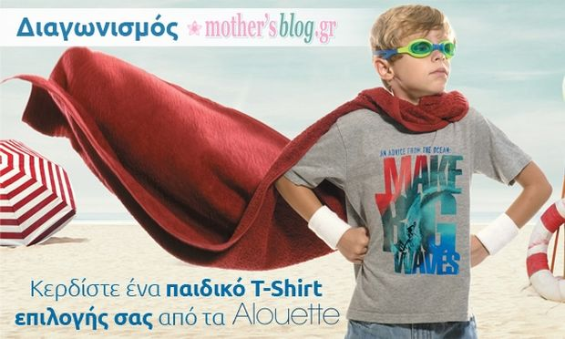 Διαγωνισμός mothersblog: Κερδίστε ένα παιδικό t-shirt Alouette