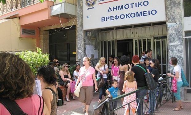 Δημοτικό Βρεφοκομείο Αθηνών: Νέες εγγραφές στους παιδικούς σταθμούς-Όλες οι λεπτομέρειες