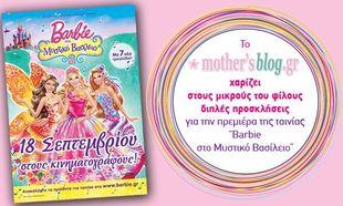 Νικητές Διαγωνισμού Mothersblog.gr-Barbie στο Μυστικό Βασίλειο!