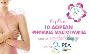 Ένα πολύτιμο δώρο για την υγεία σας από την Κλινική ΡΕΑ και το Mothersblog.gr!