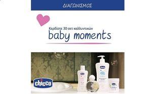 30 δωρεάν σετ καλλυντικών baby moments στον μεγάλο διαγωνισμό της Chicco στο Facebook!