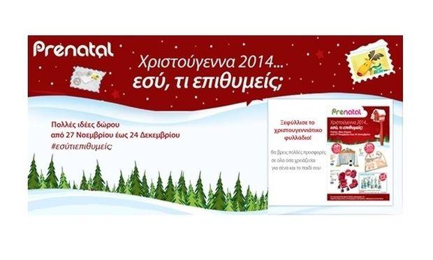 Χριστουγεννιάτικη προσφορά Prénatal 2014 με πολλές ιδέες δώρου!