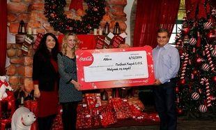 Η Coca-Cola προσκάλεσε και φέτος τα Παιδικά Χωριά SOS να μοιραστούν τη χαρά!