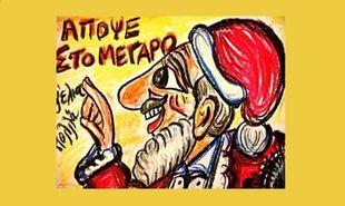 Ο Καραγκιόζης και το θαύμα των Χριστουγέννων στο Μέγαρο Μουσικής Αθηνών!