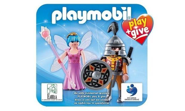 Δώστε κι εσείς ζωή και ελπίδα σε παιδιά που τη χρειάζονται, αγοράζοντας τις συλλεκτικές φιγούρες PLAYMOBIL play & give