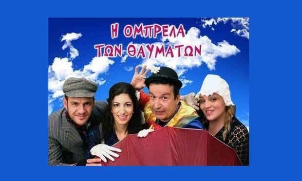 Η ομπρέλα των θαυμάτων: ένα μιούζικαλ στο Κινηματοθέατρο Αλκυονίς!