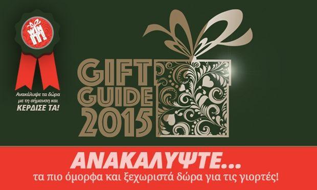 Gift Guide 2015 - Ξεχωριστά δώρα για τις φετινές γιορτές…ΚΑΙ πολλές εκπλήξεις!