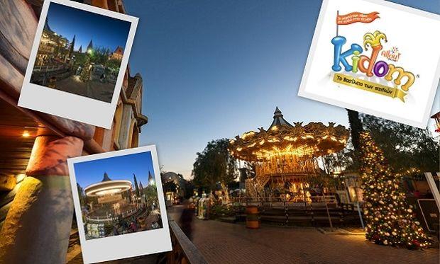 Η απόλυτη εμπειρία παιχνιδιού είναι το Kidom στο Allou! Fun Park… εγώ ξεφάντωσα με την ψυχή μου, εσείς;