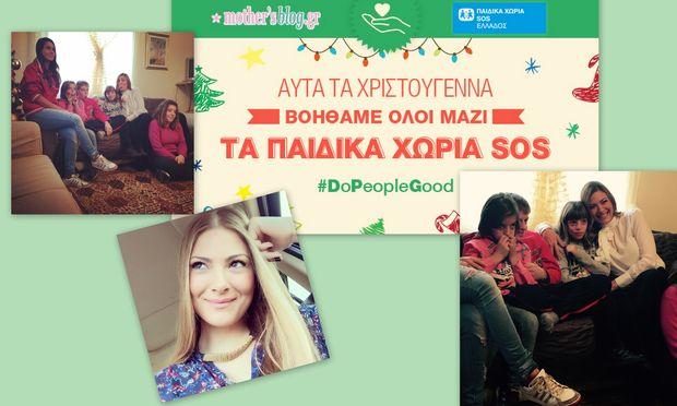 Despoina's little stories: «Μία μέρα με τα παιδιά στο Παιδικό Χωριό SOS στη Βάρη!»