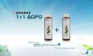 Το προϊόν της ημέρας: Τα σαμπουάν KORRES σε απίθανη προσφορά 1+1 ΔΩΡΟ!