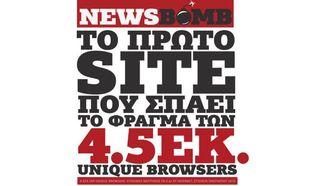 Ιστορικό ρεκόρ για το newsbomb.gr με 4.5 εκατομμύρια μοναδικούς επισκέπτες τον Ιανουάριο