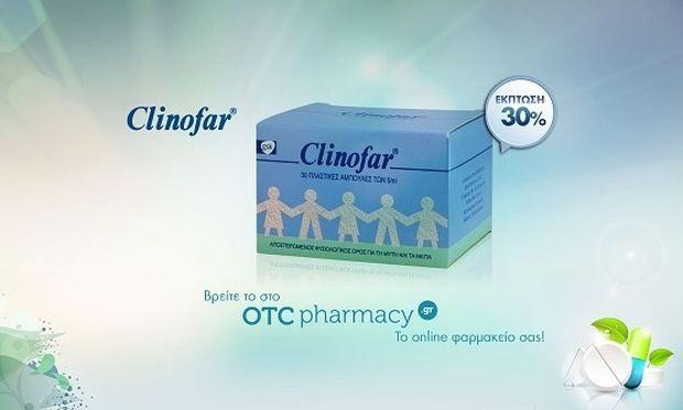 Το προϊόν της ημέρας: Clinofar αμπούλες 30 τεμάχια των 5ml!