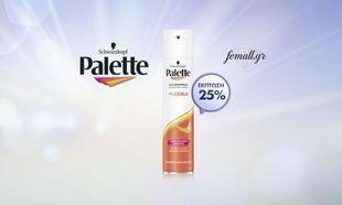 Δώστε όγκο στα μαλλιά σας με PALETTE HSPRAY FLEXIBLE VOLUME 250ml