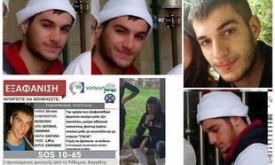 Αγωνία για την τύχη του 20χρονου αγνοούμενου Βαγγέλη