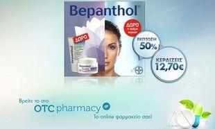 Το προϊόν της ημέρας: Bepanthol Κρέμα Ultra Προσώπου Θρέψης & Αναδόμησης 50ml & δώρο Bepanthol Κρέμα Χεριών 50ml
