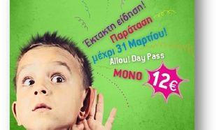Και το Μάρτιο Kidom για ξέφρενο παιχνίδι με Allou! Day Pass μόνο με 12€!