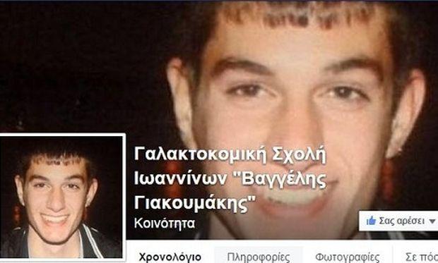 """Γαλακτοκομική Σχολή Ιωαννίνων """"Βαγγέλης Γιακουμάκης"""": Εκστρατεία μέσω Facebook για να μετονομαστεί η σχολή!"""