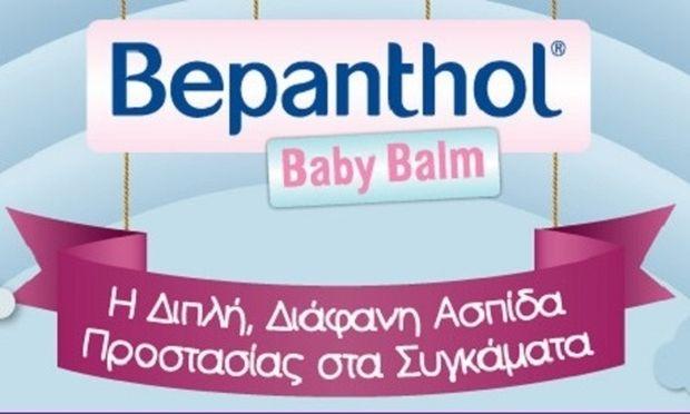 Bepanthol® Balm Σύγκαμα Μωρού: Διπλή Προστασία από Συγκάματα στα μωρά!