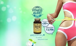 Το προϊόν της ημέρας: Ένας σύμμαχος για την αποτελεσματική απώλεια βάρους-Solgar TONALIN CLA 60 Softgels