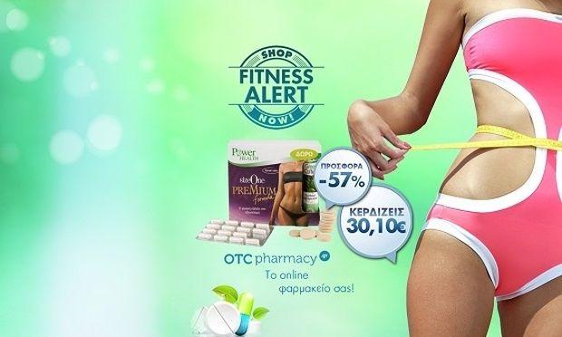 Το προϊόν της ημέρας: Power Health Size One Premium Formula 60 caps + Δώρο Green Coffee 20caps