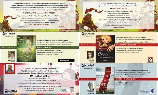 Η ατζέντα των εκδηλώσεων για την περίοδο 1-4 Απριλίου, από τις εκδόσεις Μίνωας!