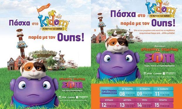 Πάσχα στο Kidom με τον Ουπς από την ταινία «Επιτέλους φτάσαμε σπίτι»!