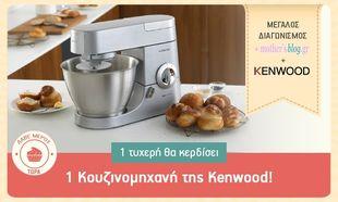 Αυτή είναι η τυχερή αναγνώστρια που κέρδισε μια κουζινομηχανή από την Kenwood!