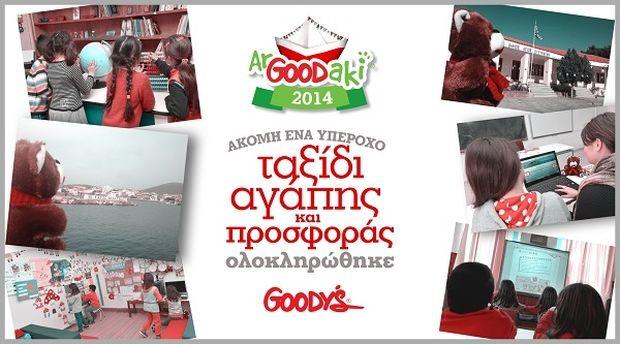 ArGOODaki 2014 Με μεγάλη επιτυχία ολοκληρώθηκε και φέτος  το κοινωνικό πρόγραμμα ArGOODaki των Goody's.