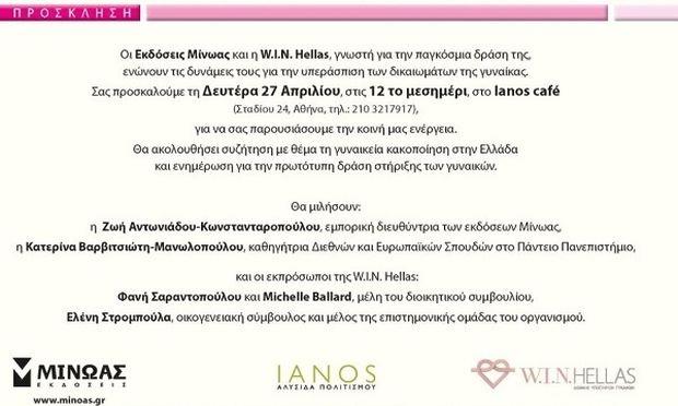 «Εκδόσεις Μίνωας και Win Hellas για την υπεράσπιση της γυναίκας»