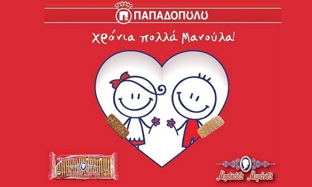 Tα αγαπημένα μπισκότα ΜΙΡΑΝΤΑ ΠΑΠΑΔΟΠΟΥΛΟΥ γιορτάζουν Την Ημέρα της Μητέρας στο Ελληνικό Παιδικό Μουσείο