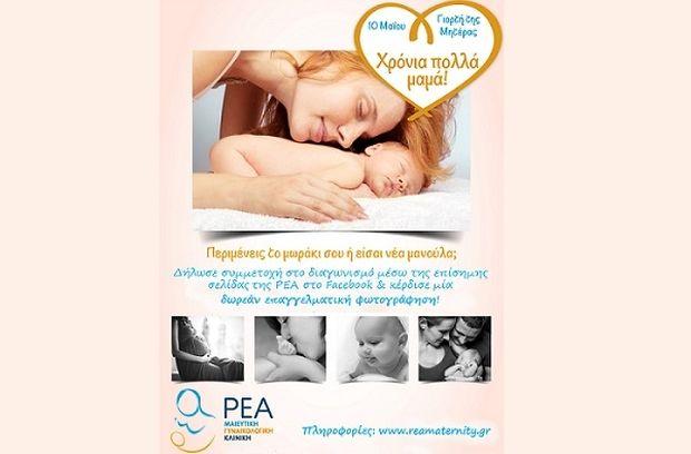 Γιορτή της Μητέρας: Διαγωνισμός από την Κλινική ΡΕΑ, με δώρο μια επαγγελματική φωτογράφηση!