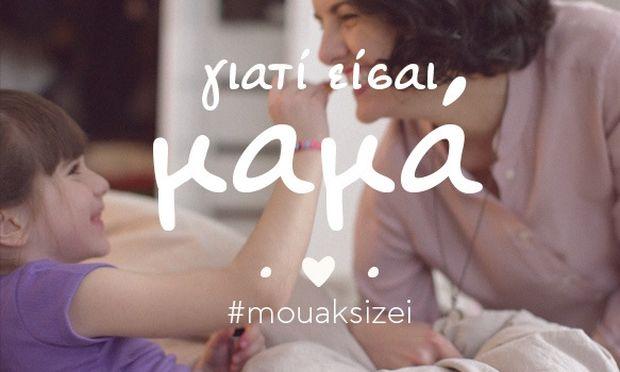 Απλά… Γιατί #mouaksizei...
