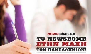 Πανελλήνιες 2015: Έγκυρα και έγκαιρα θα μάθετε πρώτοι τα θέματα και τις απαντήσεις