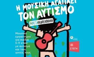 Εργαστήριο: Η μουσική αγαπάει τον αυτισμό και ταξιδεύει στην Αλεξανδρούπολη με τη Στέγη