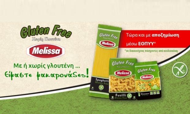 Melissa Gluten Free για όλους τους μακαρονάδες!