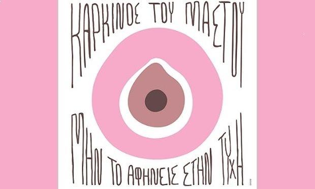 Δωρεάν Κλινική Εξέταση Μαστών από 2 – 16 Ιουνίου 2015 για τις νέες γυναίκες 20-39 ετών από το «Άλμα Ζωής» σε Αθήνα, Πάτρα και Θεσσαλονίκη