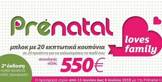 """Ξεκινάει η δεύτερη έκδοση για το 2015 της προσφοράς """"PRÉNATAL loves family"""": 550 ευρώ σε εκπτωτικά κουπόνια για όλες τις οικογένειες!"""