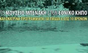 Το Μουσείο Μπενάκη και φέτος στον Εθνικό Κήπο!