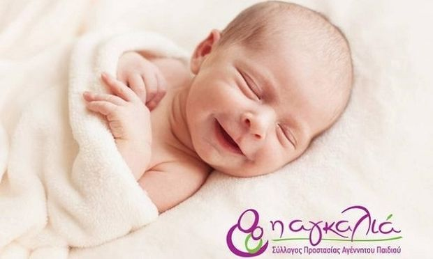 Αγκαλιά: Σύλλογος προστασίας αγέννητου παιδιού
