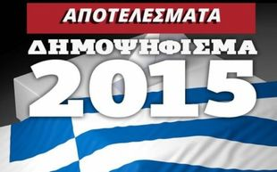 Αποτελέσματα δημοψηφίσματος 2015: Δείτε LIVE τα αποτελέσματα από το Newsbomb.gr