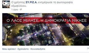 Δημοψήφισμα 2015: Ο λαός μίλησε, η δημοκρατία νίκησε - Η εικόνα που κάνει το γύρο του Facebook
