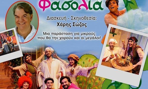«Ο Τζακ και η φασολιά» θα περιοδεύσουν σε όλη την Ελλάδα!