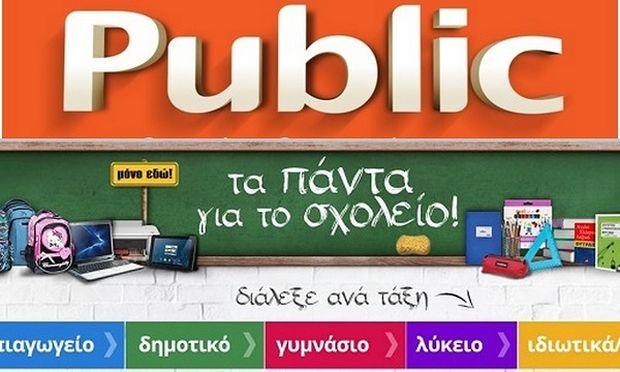 Το σχολείο ξεκινάει από τα Public! Ο προορισμός σου για όλα τα σχολικά είδη!