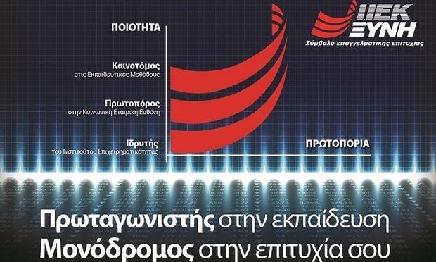 IEK ΞΥΝΗ: Επαγγελματική αποκατάσταση με αποδείξεις