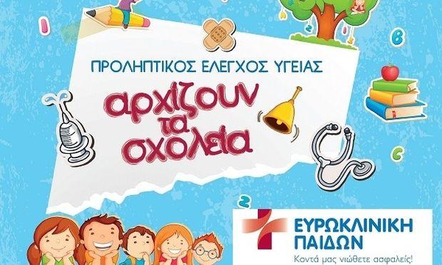 Ευρωκλινική Παίδων: Προληπτικός Έλεγχος Υγείας - Αρχίζουν τα σχολεία
