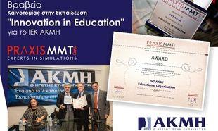 ΙΕΚ ΑΚΜΗ: Παγκόσμιο Βραβείο Καινοτομίας την Εκπαίδευση στον Όμιλο ΑΚΜΗ