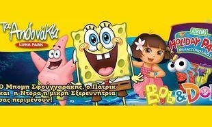 Μπομπ Σφουγγαράκης, Πάτρικ και Ντόρα η μικρή Εξερευνήτρια στο Athens Holiday Park στα Αηδονάκια