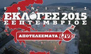 Αποτελέσματα Εκλογών 2015: Μάθετε πρώτοι τα αποτελέσματα στο Newsbomb.gr