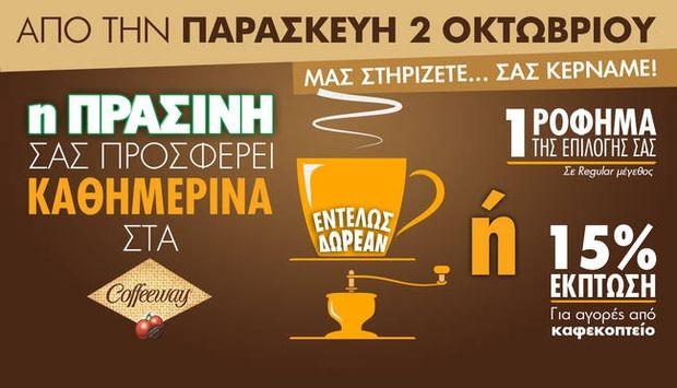 Η ΠΡΑΣΙΝΗ σας… κερνάει τον καφέ της ημέρας από τα CoffeeWay