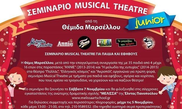 Σεμινάριο Musical Theatre για παιδιά, από τη μάστερ του είδους Θέμις Μαρσέλλου